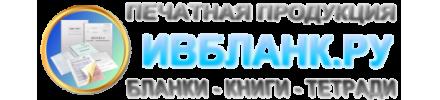 """Издательство """"Ивановобланкиздат"""" - Печать актов,бланков - строгой отчетности,ведомостей,журналов,книг,карточек,реестров,форм,книг учета,журнал-ордеров"""